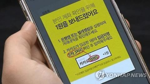 Simple, easy mobile remittance services change money transfer habits in S. Korea
