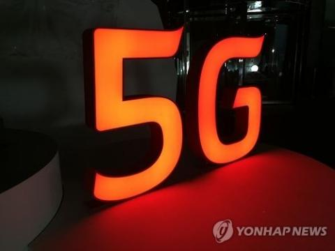 S. Korean firms set to invest 10 tln won in 5G tech in 2018