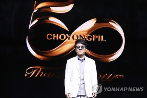 Marking 50 years, pop icon Cho reflects on struggles, Pyongyang concerts