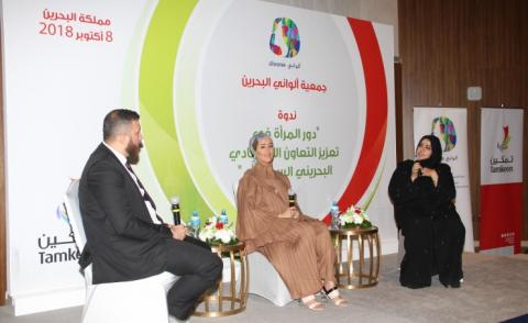 Forum on women's role in enhancing Bahraini-Saudi cooperation held