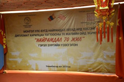 Exhibition on the 70th anniversary of Mongolia-China ties opens