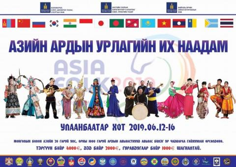 Grand prize winner of Asian Championship of Folklore to win 4,000 euros