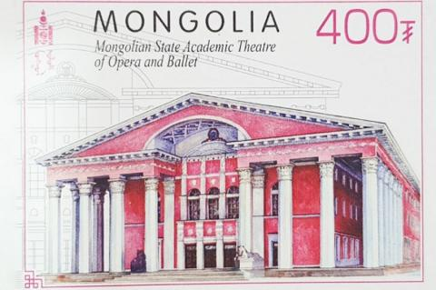 """A stamp themed """"Architecture of Mongolia"""" of the State Academic Theatre of Opera and Ballet released"""