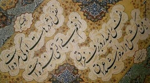 Iran launches calligraphy office affiliated to UNESCO