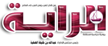 Al-Raya: Qatar's Commitment to Hosting Olympic Games Affirms Its Readiness for Global Sporting Events