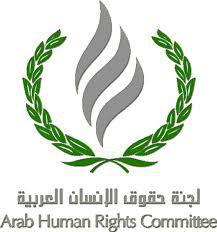Arab Human Rights Committee to Discuss Qatar's Second Periodic Report Tomorrow