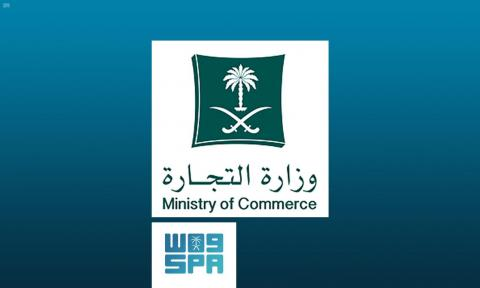 Ministry of Commerce Highlights Saudi Arabia's Endeavors to Implement Guiding Principles Protecting Consumers, at UN Forum