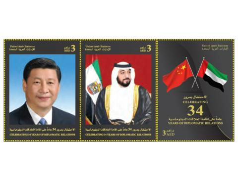 Emirates Post issues UAE-China commemorative stamps