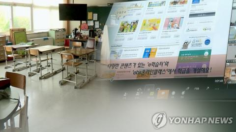 S. Korea to begin new school year with online classes on April 9 amid virus