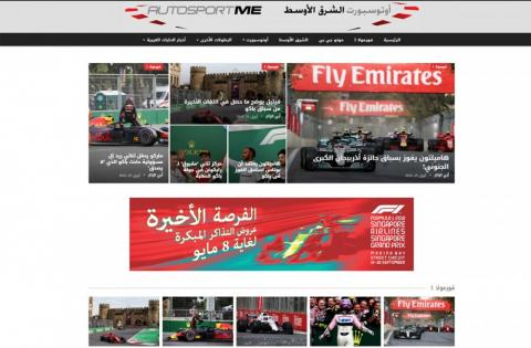 Azerbaijan Grand Prix widely covered in Arab media