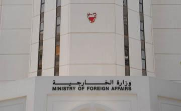 Bahrain condemns shooting incident in France