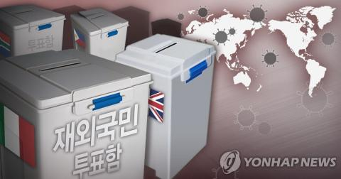 S. Korea begins overseas voting for April 15 general elections amid coronavirus outbreak