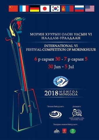 MORIN KHUUR INTERNATIONAL FESTIVAL TO BE ORGANIZED IN JULY