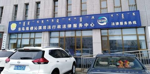 LEGAL ASSISTANCE OFFICE FOR MONGOLIAN CITIZENS OPENS IN XILIN GOL LEAGUE, CHINA