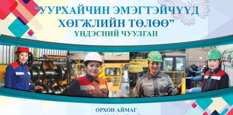 WOMEN IN MINING SECTOR TO CONVENE AT NATIONAL FORUM