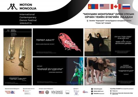 'MOTION MONGOLIA' FIRST INTERNATIONAL CONTEMPORARY DANCE FESTIVAL TO BE HELD