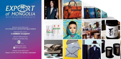 EXPO RUNNING TO INTRODUCE MONGOLIA'S BEST SELECTED PRODUCTS
