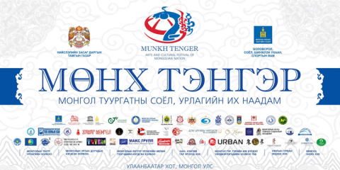 200 REPRESENTATIVES FROM RUSSIA AND CHINA TO TAKE PART IN MUNKH TENGER FESTIVAL