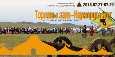 SILK ROAD – KHARKHORUM FESTIVAL TO BE HELD FOR THE SECOND YEAR