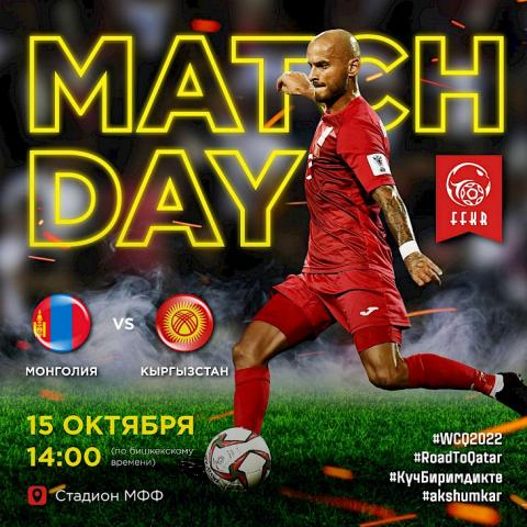 First ever game of Kyrgyz national football team against Mongolia