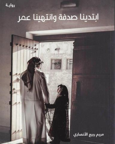 Qatari Forum for Authors Launches I Choose For You From QNL Initiative