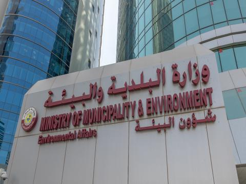 Ministry of Municipality and Environment Participates in UN Meeting to Reduce Disaster Risk