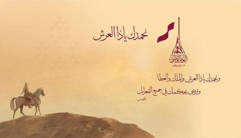 National Day/ Minister of Municipality and Environment Says Qatar Set to Continue its Renaissance