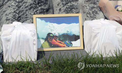 Moon expresses condolences as remains of 2 late climbers are returned home